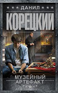 Данил Корецкий -Музейный артефакт