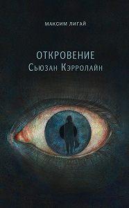 Максим Лигай - Откровение Сьюзан Кэрролайн