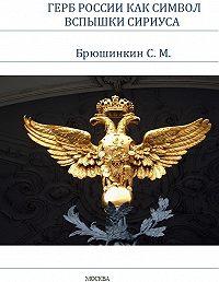 Сергей Брюшинкин - Герб России как символ вспышки Сириуса
