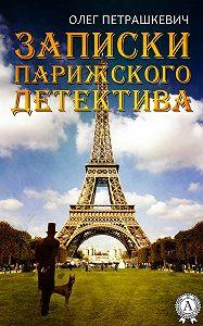 Олег Петрашкевич -Записки парижского детектива