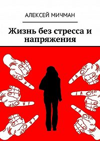 Алексей Мичман -Жизнь без стресса и напряжения