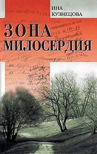 Ина Кузнецова - Зона милосердия (сборник)
