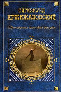 Сигизмунд Кржижановский -«Некто»