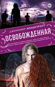 Дженнифер Арментроут -Освобожденная