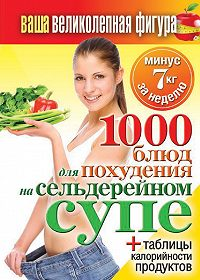 С. П. Кашин -1000 рецептов для похудения на сельдерейном супе