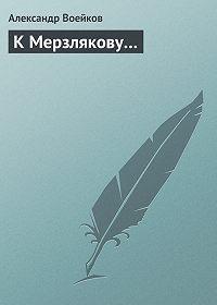 Александр Воейков -К Мерзлякову…