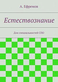 Александр Ефремов -Естествознание