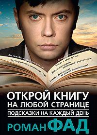 Роман Фад -Подсказки на каждый день. Открой книгу на любой странице