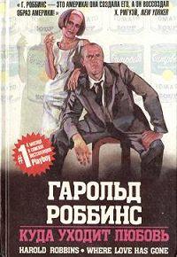 Гарольд Роббинс - Куда уходит любовь