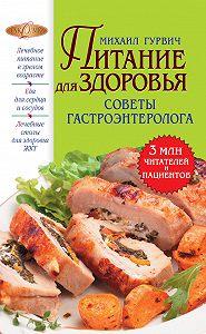 Михаил Гурвич -Питание для здоровья