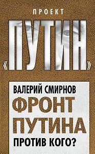 Валерий Смирнов -Фронт Путина. Против кого?