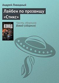 Андрей Ливадный -Лайбен по прозвищу «Стикс»