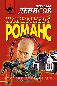 Вячеслав Денисов -Тюремный романс