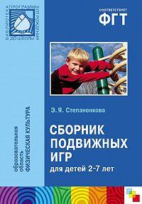 Э. Я. Степаненкова - Сборник подвижных игр. Для работы с детьми 2-7 лет