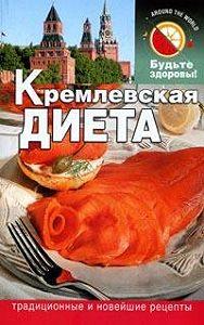 Сания Салихова -Кремлевская диета
