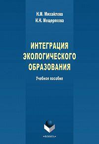 Н. Михайлова -Интеграция экологического образования. Учебное пособие