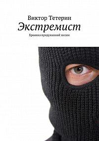 Виктор Тетрин - Экстремист