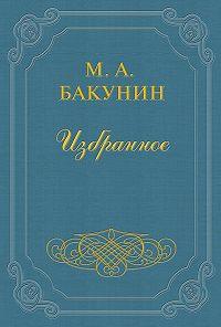 Михаил Бакунин -Протест «Альянса»