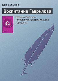 Кир Булычев -Воспитание Гаврилова