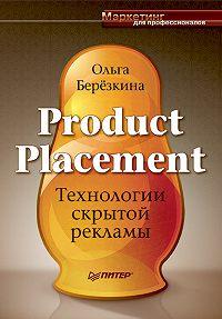 Ольга Павловна Березкина -Product Placement. Технологии скрытой рекламы
