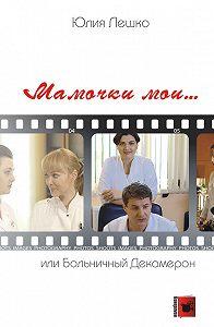 Юлия Лешко -Мамочки мои… или Больничный Декамерон