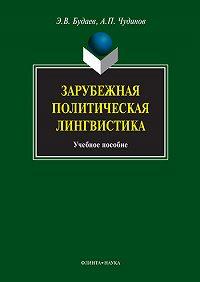 Анатолий Прокопьевич Чудинов -Зарубежная политическая лингвистика