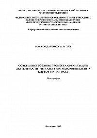 Майя Бондаренко, М. Лях - Совершенствование процесса организации деятельности физкультурно-оздоровительных клубов Волгограда
