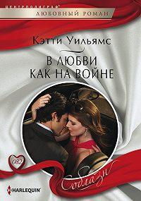 Кэтти Уильямс -В любви как на войне