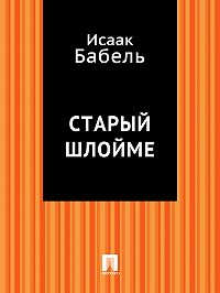 Исаак Бабель -Старый Шлойме