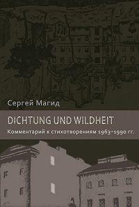 Сергей Магид -Dichtung und Wildheit. Комментарий к стихотворениям 1963–1990 гг.