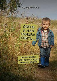 Ольга Кондрашова - Осень кнам пришла опять…
