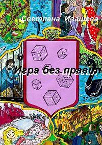 Светлана Ивашева -Игра без правил. Приключенческий роман