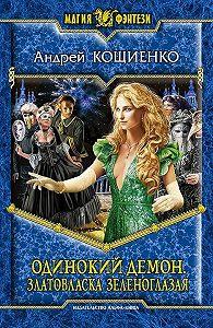 Андрей Кощиенко -Одинокий Демон. Златовласка зеленоглазая