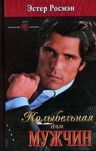 Эстер Росмэн -Колыбельная для мужчин