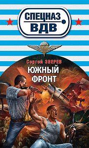 Сергей Зверев - Южный фронт