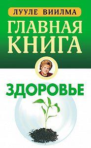 Лууле Виилма -Главная книга о здоровье