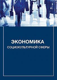 Александр Каменец - Экономика социокультурной сферы