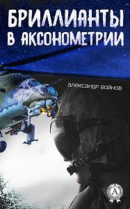 Александр Войнов -Бриллианты в аксонометрии
