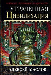 Алексей Александрович Маслов -Утраченная цивилизация: в поисках потерянного человечества