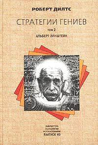 Роберт Дилтс - Стратегии гениев. Том 2. Альберт Эйнштейн