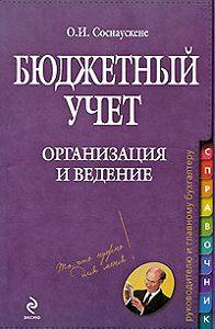 О. И. Соснаускене -Бюджетный учет. Организация и ведение