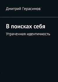 Дмитрий Герасимов -Впоискахсебя. Утраченная идентичность