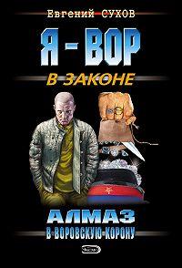 Евгений Сухов -Алмаз в воровскую корону