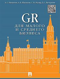 Алексей Никитин -GR для малого и среднего бизнеса. Монография