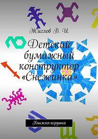 В. Жиглов -Детский бумажный конструктор «Снежинка»