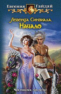Евгения Гайдай - Легенда Синзиала. Начало