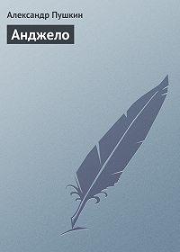 Александр Пушкин -Анджело