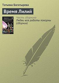 Татьяна Богатырева -Время Лилий