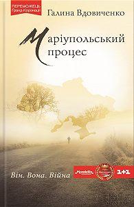Галина Вдовиченко - Маріупольський процес