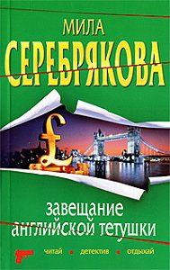 Мила Серебрякова - Завещание английской тетушки